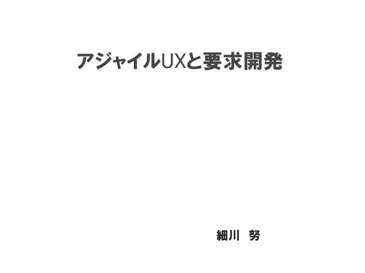 アジャイルUXと要求開発             細川 努