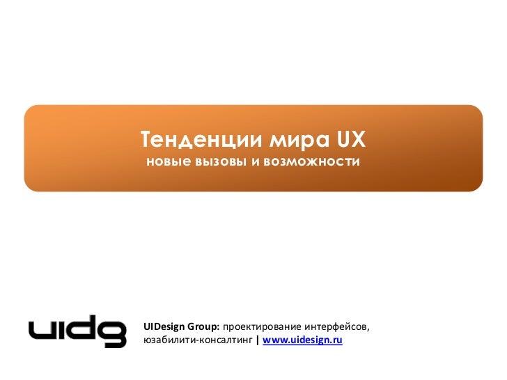 Тенденции мира UXновые вызовы и возможностиUIDesign Group: проектирование интерфейсов,юзабилити-консалтинг | www.uidesign.ru