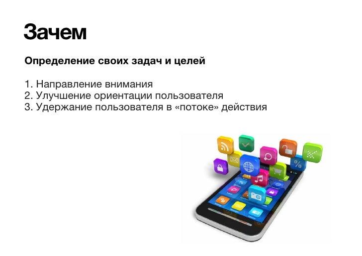 ЗачемОпределение своих задач и целей1. Направление внимания2. Улучшение ориентации пользователя3. Удержание пользователя в...