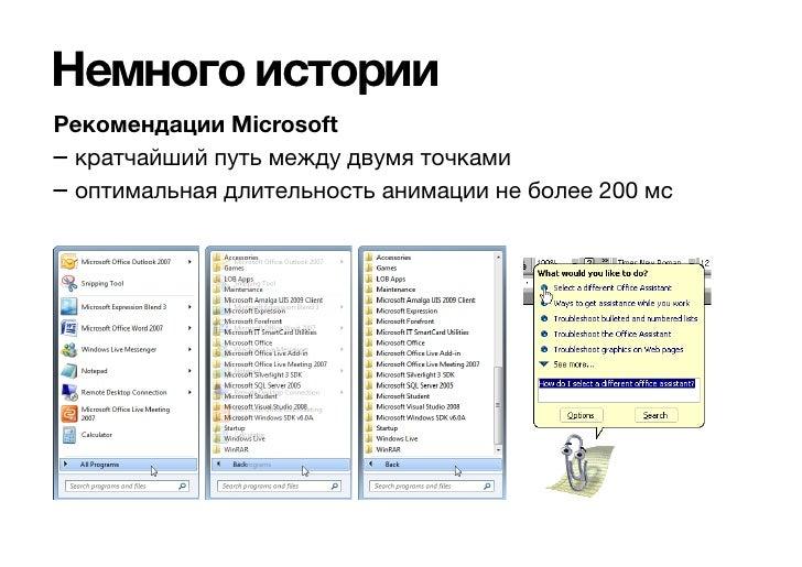 Немного историиРекомендации Microsoft– кратчайший путь между двумя точками– оптимальная длительность анимации не более 200...