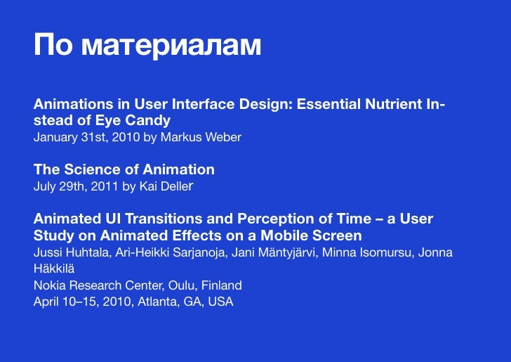 По материаламAnimations in User Interface Design: Essential Nutrient In-stead of Eye CandyJanuary 31st, 2010 by Markus Web...