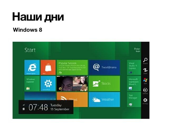 Наши дниWindows 8