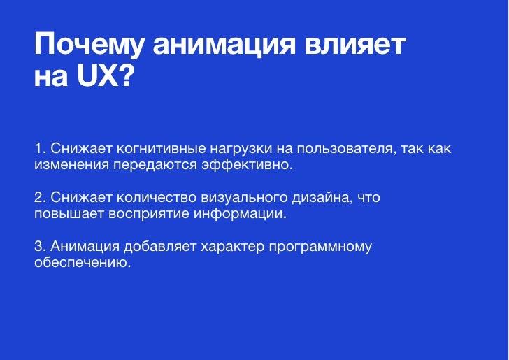 Почему анимация влияетна UX?1. Снижает когнитивные нагрузки на пользователя, так какизменения передаются эффективно.2. Сни...
