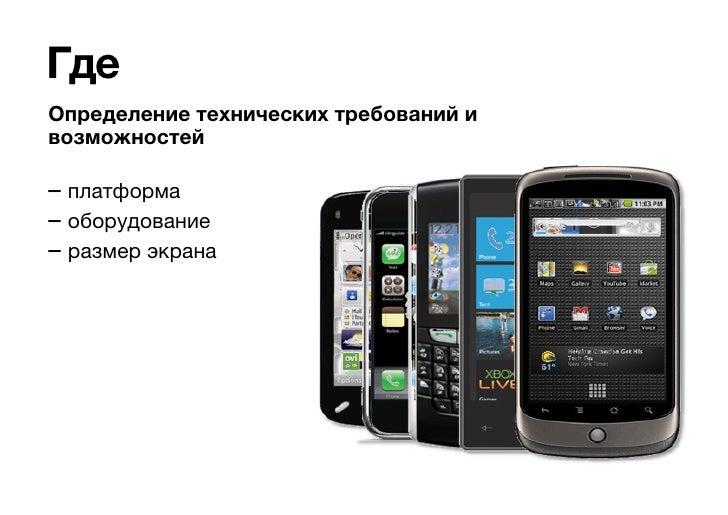 ГдеОпределение технических требований ивозможностей– платформа– оборудование– размер экрана