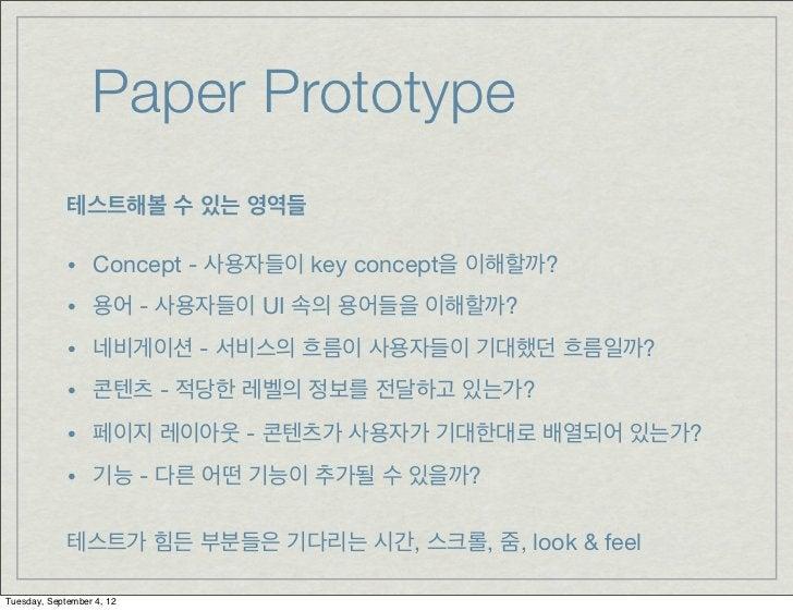 Paper Prototype             테스트해볼 수 있는 영역들             •    Concept - 사용자들이 key concept을 이해할까?             •    용어 - 사용자들이...