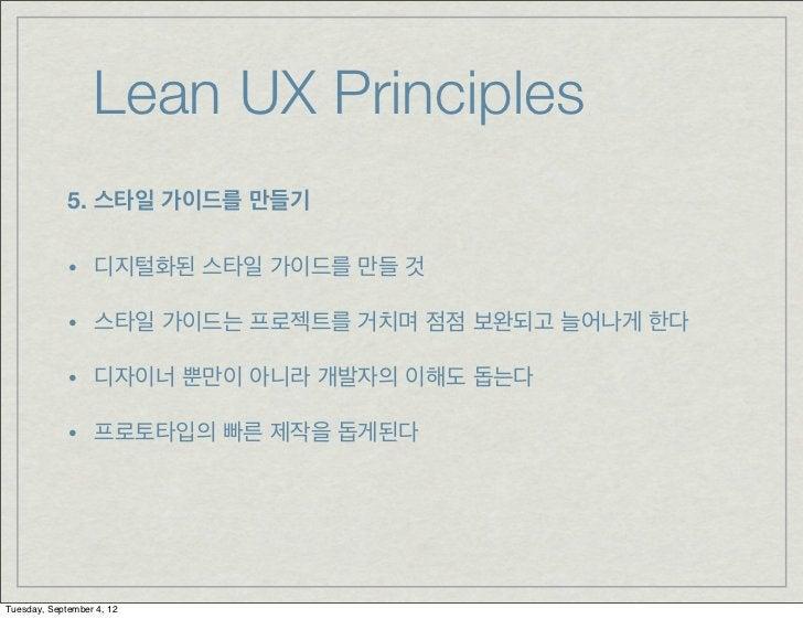 Lean UX Principles             5. 스타일 가이드를 만들기             • 디지털화된 스타일 가이드를 만들 것             • 스타일 가이드는 프로젝트를 거치며 점점 보완되고 ...