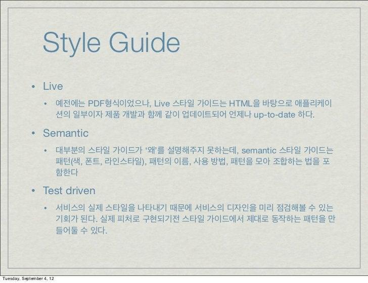 Style Guide             • Live                   • 예전에는 PDF형식이었으나, Live 스타일 가이드는 HTML을 바탕으로 애플리케이                         ...