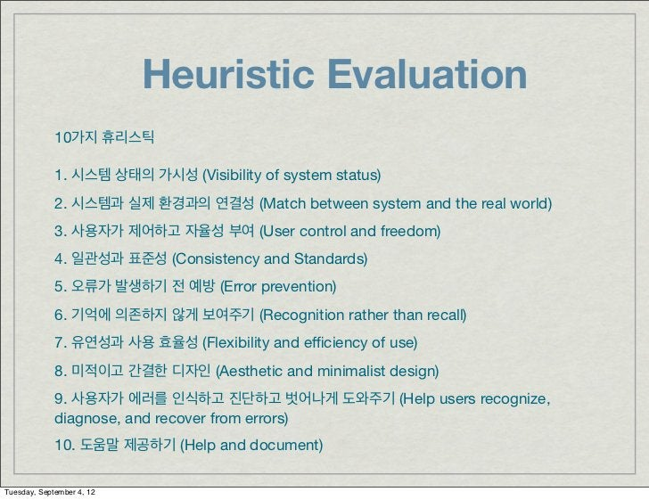 Heuristic Evaluation             10가지 휴리스틱             1. 시스템 상태의 가시성 (Visibility of system status)             2. 시스템과 실제...