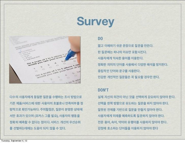 Survey                                          DO                                          짧고 이해하기 쉬운 문장으로 질문을 만든다.      ...