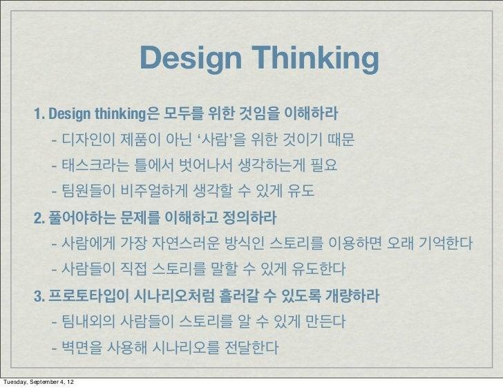Design Thinking          1. Design thinking은 모두를 위한 것임을 이해하라                - 디자인이 제품이 아닌 '사람'을 위한 것이기 때문                -...
