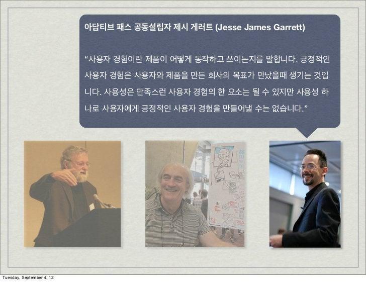 """아답티브 패스 공동설립자 제시 게러트 (Jesse James Garrett)                           """"사용자 경험이란 제품이 어떻게 동작하고 쓰이는지를 말합니다. 긍정적인              ..."""