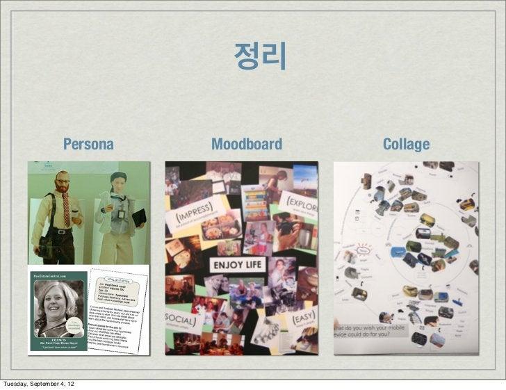정리                    Persona   Moodboard   CollageTuesday, September 4, 12