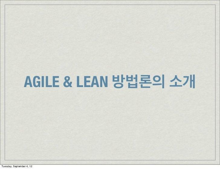 AGILE & LEAN 방법론의 소개Tuesday, September 4, 12