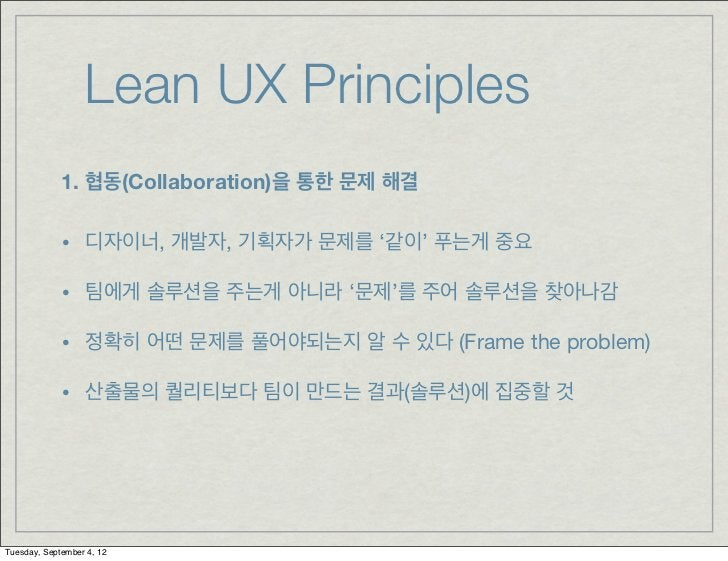 Lean UX Principles             1. 협동(Collaboration)을 통한 문제 해결             • 디자이너, 개발자, 기획자가 문제를 '같이' 푸는게 중요             • ...