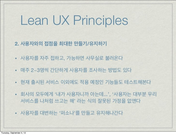 Lean UX Principles             2. 사용자와의 접점을 최대한 만들기/유지하기             • 사용자를 자주 접하고, 가능하면 사무실로 불러온다             • 매주 2~3명씩 ...