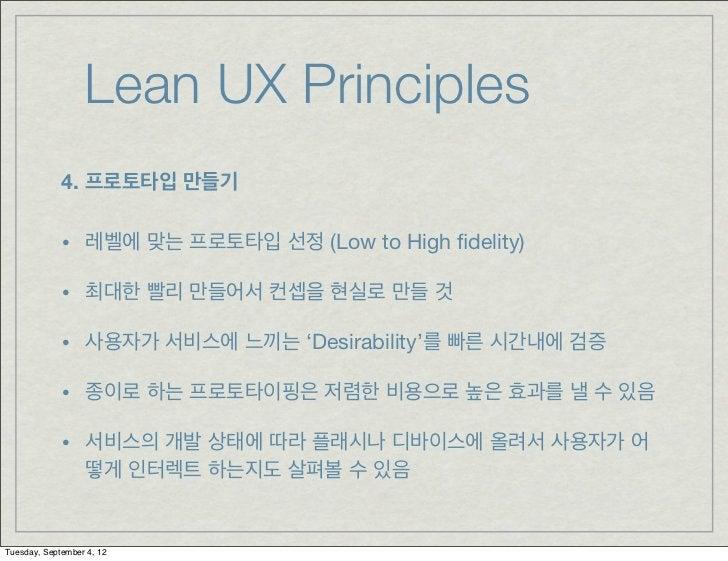 Lean UX Principles             4. 프로토타입 만들기             • 레벨에 맞는 프로토타입 선정 (Low to High fidelity)             • 최대한 빨리 만들어서 ...
