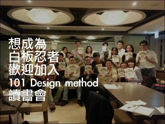 想成為  白板忍者  歡迎加入  101 Design method  讀書會