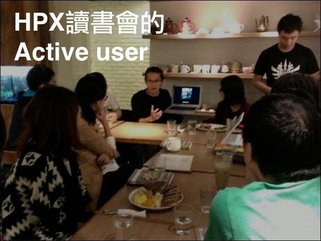 HPX讀書會的! Active user