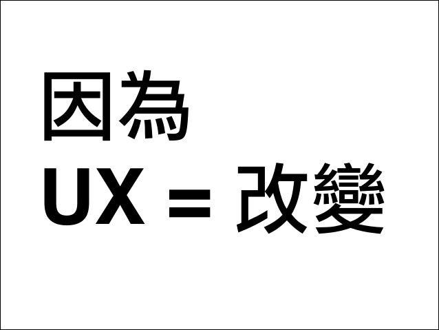 因為 ! UX = 改變
