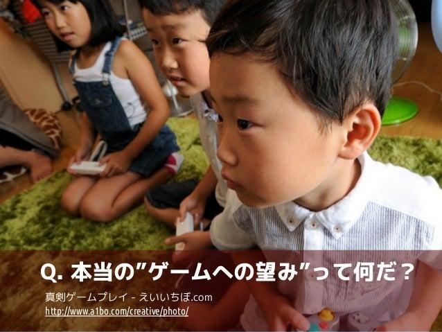 """Q. 本当の""""ゲームへの望み""""って何だ?  真剣ゲームプレイ - えいいちぼ.com  http://www.a1bo.com/creative/photo/"""