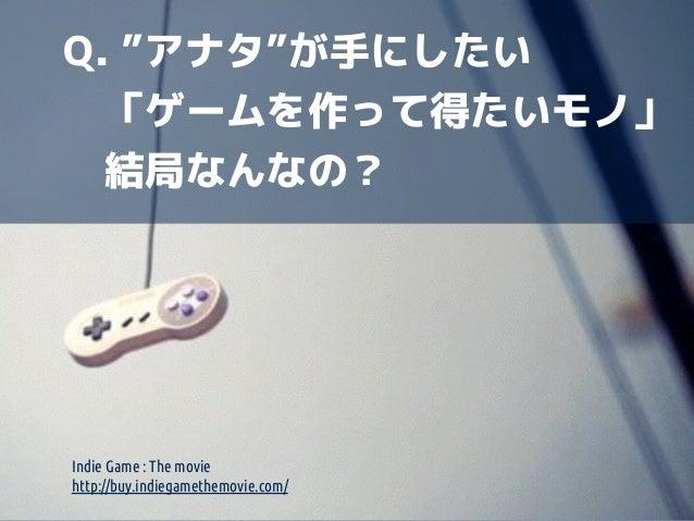 "Q. ""アナタ""が手にしたい   「ゲームを作って得たいモノ」   結局なんなの?  Indie Game : The movie  http://buy.indiegamethemovie.com/"