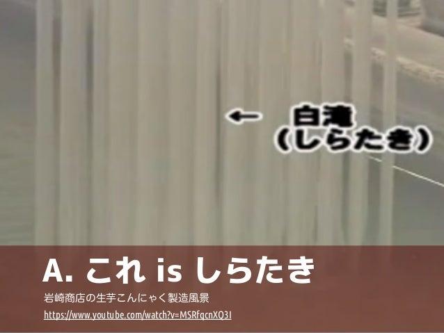 A. これ is しらたき  岩崎商店の生芋こんにゃく製造風景  https://www.youtube.com/watch?v=MSRfqcnXQ3I