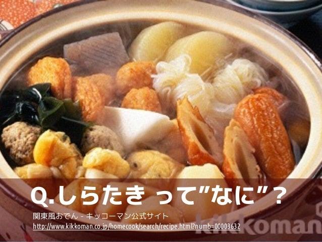 """Q.しらたき って""""なに""""?  関東風おでん - キッコーマン公式サイト  http://www.kikkoman.co.jp/homecook/search/recipe.html?numb=00003632"""