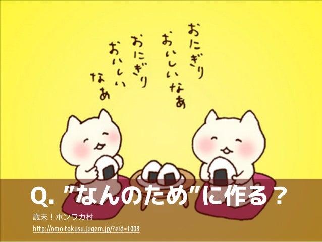 """Q. """"なんのため""""に作る?  歳末!ホンワカ村  http://omo-tokusu.jugem.jp/?eid=1008"""