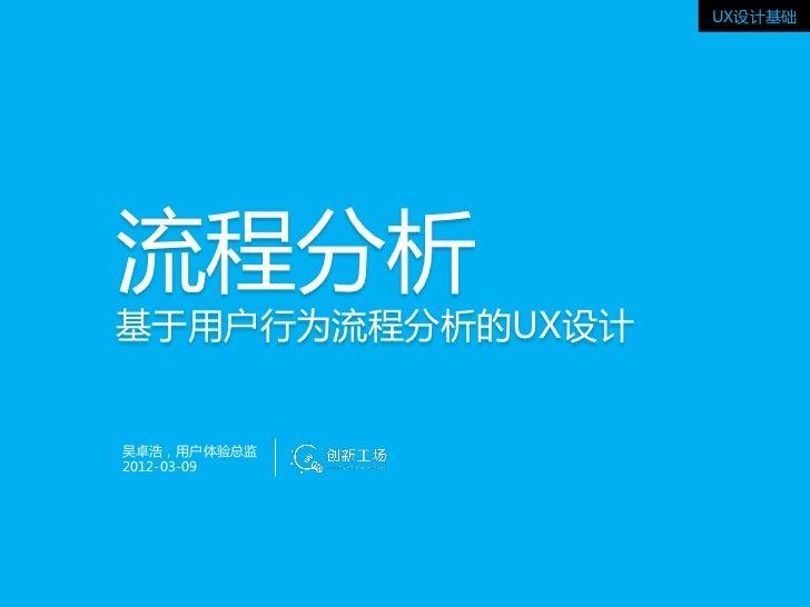 UX设计基础流程分析基于用户行为流程分析的UX设计吴卓浩,用户体验总监2012-03-09