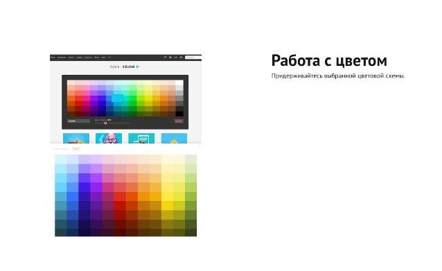 Навыки проектировщика в стилизации интерфейсов