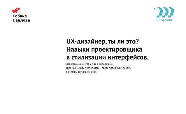 Навыки проектировщика в стилизации интерфейсов Slide 2
