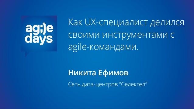 """Как UX-специалист делился своими инструментами с agile-командами. Никита Ефимов Сеть дата-центров """"Селектел"""""""