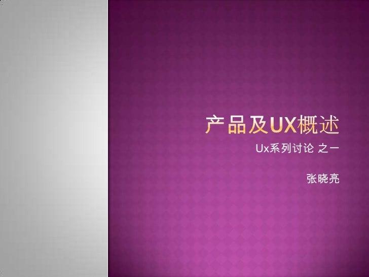 产品及Ux概述<br />Ux系列讨论 之一<br />张晓亮<br />