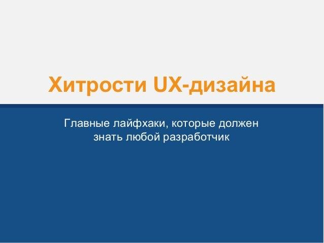 Хитрости UX-дизайна Главные лайфхаки, которые должен знать любой разработчик