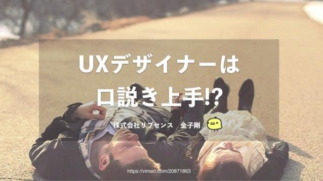 UXデザイナーはくどき上手【UX-JAM第20回】