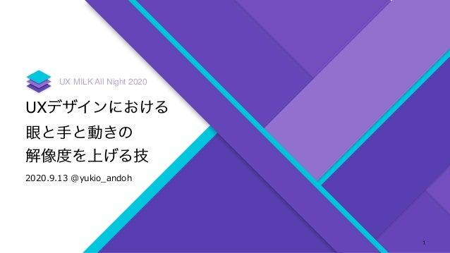 UX UX MILK All Night 2020 2020.9.13 @yukio_andoh 1
