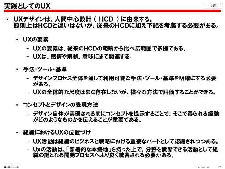 実践としてのUX                                                     5章 ●    UXデザインは、人間中心設計 ( HCD ) に由来する。      原則上はHCDと違いはないが、従来の...