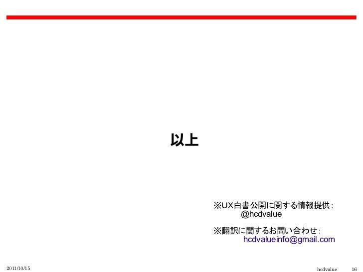 以上                  ※UX白書公開に関する情報提供:                       @hcdvalue                  ※翻訳に関するお問い合わせ:                      ...