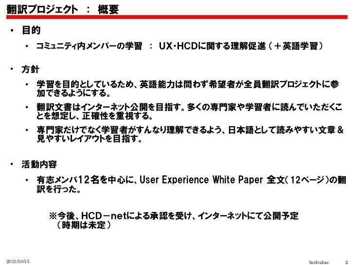 翻訳プロジェクト : 概要 ●    目的        ●             コミュニティ内メンバーの学習 : UX・HCDに関する理解促進 (+英語学習) ●      方針        ●             学習を目的として...