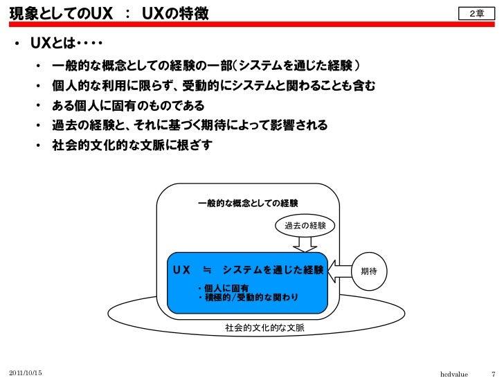 現象としてのUX : UXの特徴                                           2章 ●    UXとは・・・・        ●             一般的な概念としての経験の一部(システムを通じた経...