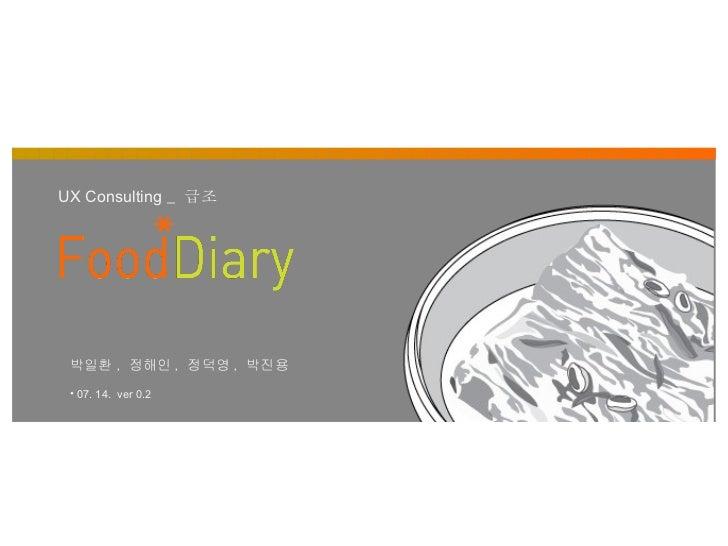 UX Consulting _ 급조 박일환 , 정해인 , 정덕영 , 박진용 • 07. 14. ver 0.2