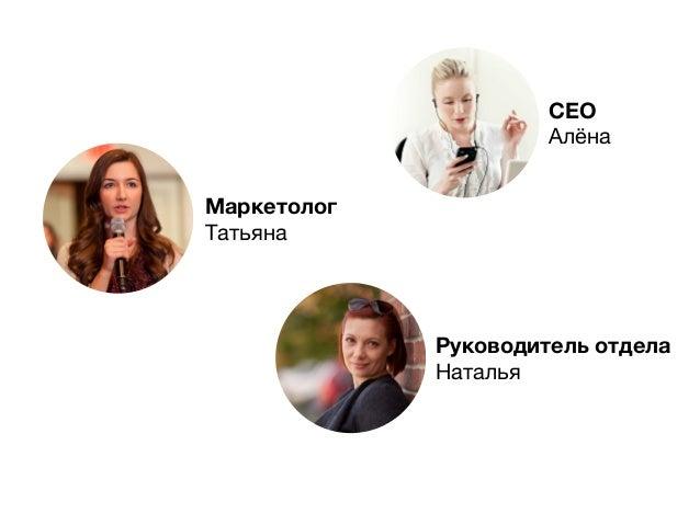 Маркетолог Татьяна CEO Алёна Руководитель отдела Наталья