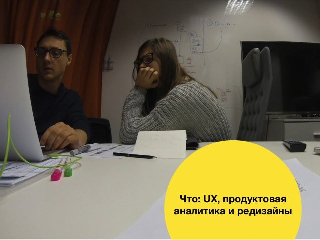 Что: UX, продуктовая аналитика и редизайны