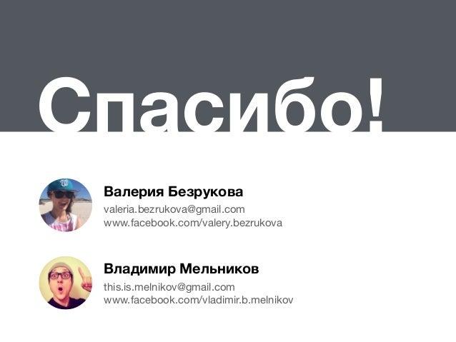 Владимир Мельников this.is.melnikov@gmail.com  www.facebook.com/vladimir.b.melnikov Валерия Безрукова valeria.bezrukova@gm...