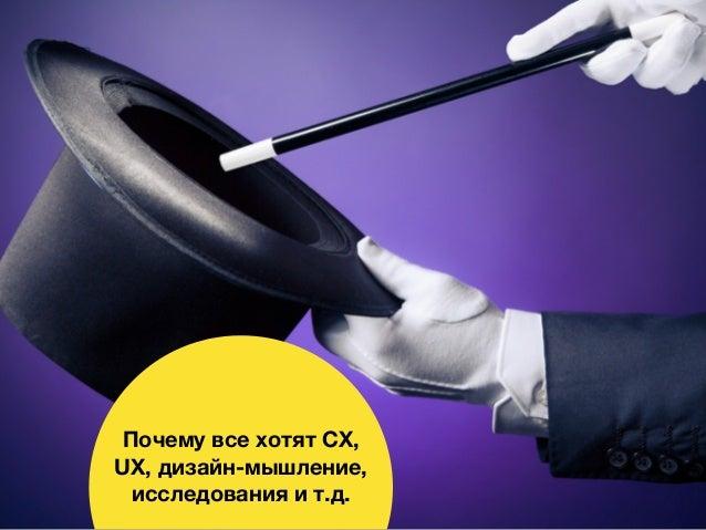 Почему все хотят CX, UX, дизайн-мышление, исследования и т.д.