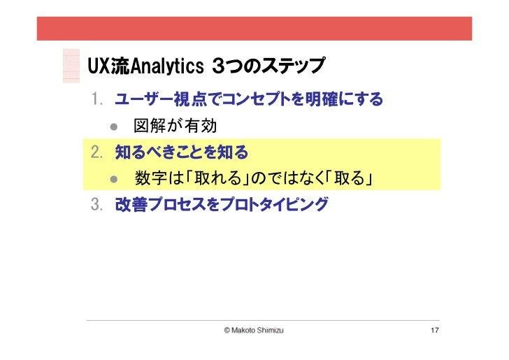 UX流Analytics 3つのステップ1. ユーザー視点でコンセプトを明確にする    図解が有効2. 知るべきことを知る    数字は「取れる」のではなく「取る」3. 改善プロセスをプロトタイピング                   ...