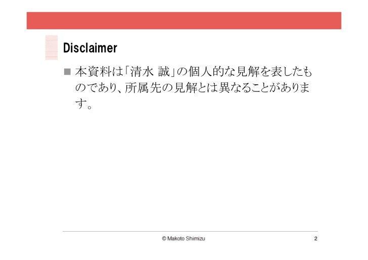 Disclaimer 本資料は「清水 誠」の個人的な見解を表したも  のであり、所属先の見解とは異なることがありま  す。                           2