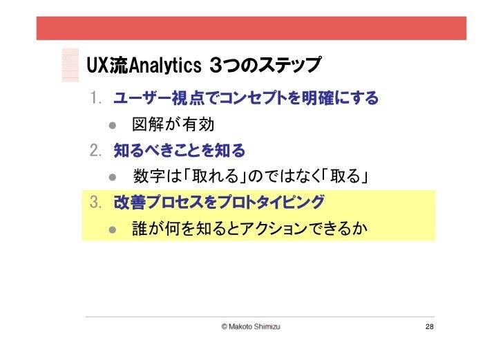 UX流Analytics 3つのステップ1. ユーザー視点でコンセプトを明確にする    図解が有効2. 知るべきことを知る    数字は「取れる」のではなく「取る」3. 改善プロセスをプロトタイピング    誰が何を知るとアクションでき...