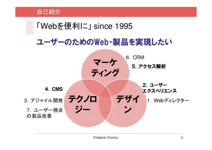 自己紹介  「Webを便利に」 since 1995  ユーザーのためのWeb・製品を実現したい                      6.CRM               マーケ     5.アクセス解析               テ...