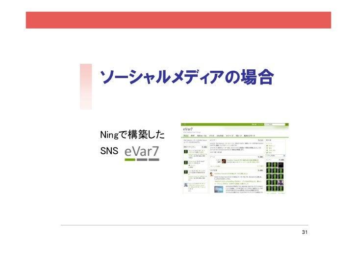 ソーシャルメディアの場合Ningで構築したSNS 「eVar7」               31